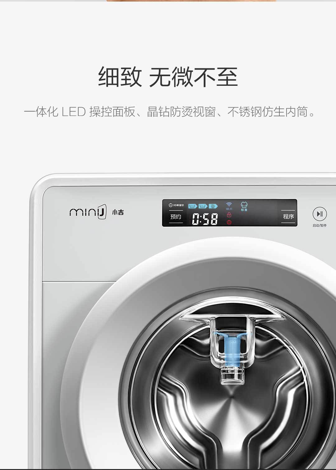 Mi Ecosystem Mini J Smart Washing Machine Crowdfunding